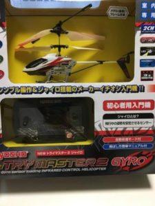 室内用ヘリコプター