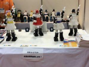 厚木市のロボットアイドル